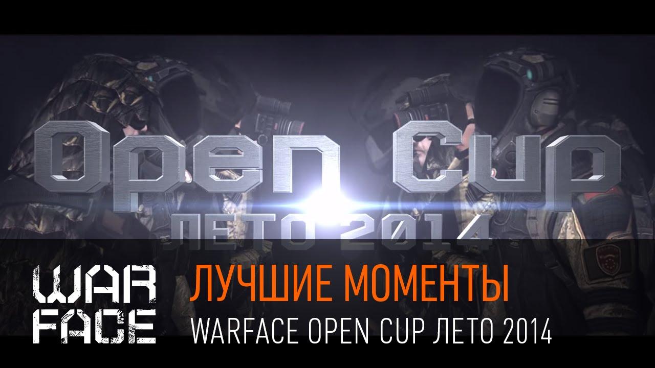 Open Cup Лето 2014: Лучшие моменты