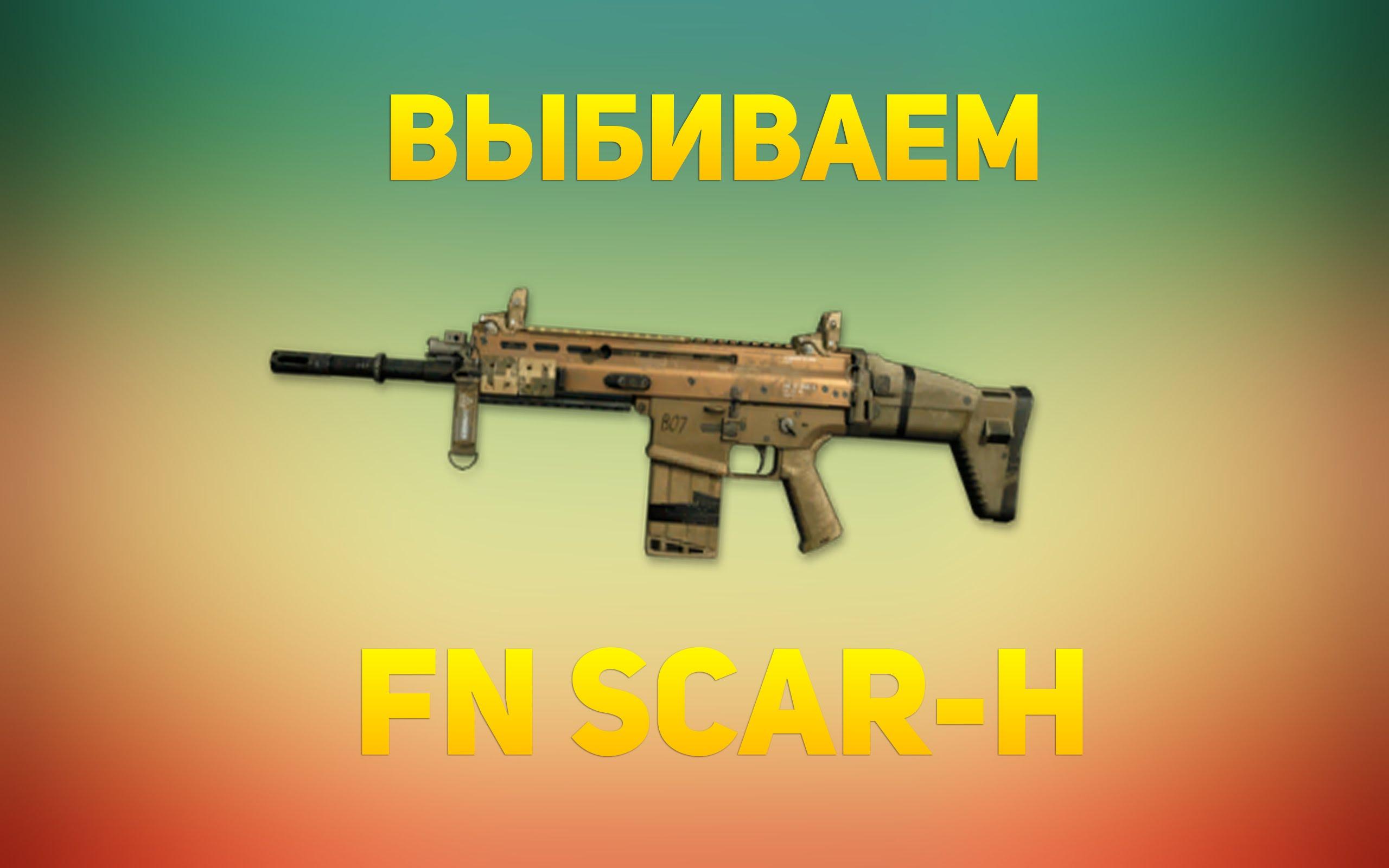 Как выбить FN SCAR-H