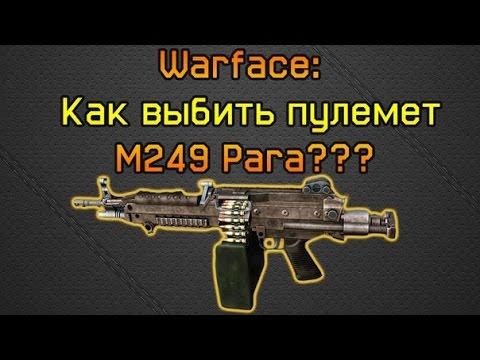 Как выбить M249 Para