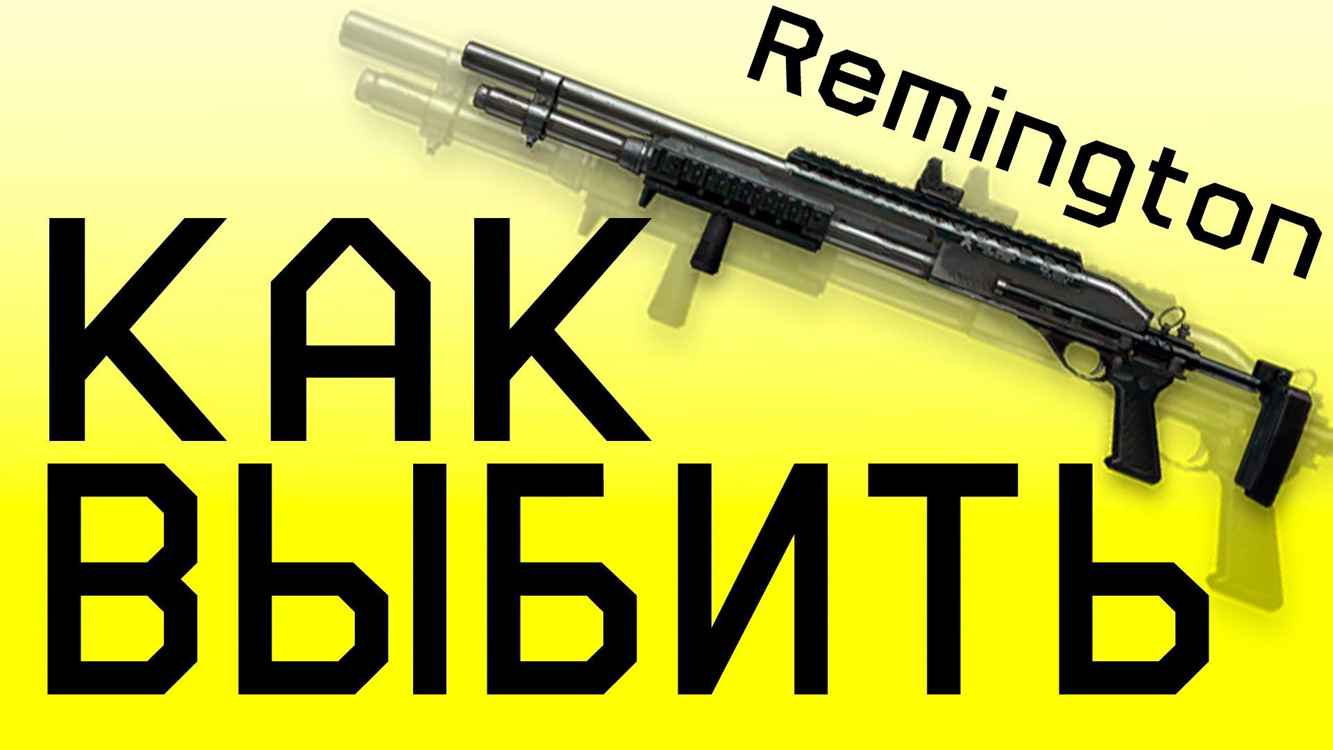Как выбить Remington 870 RAS