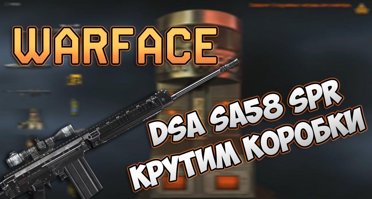 Как выбить DSA SA58 SPR